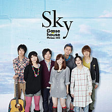 Sky/Goose house プリ画像