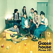 Sing/Goose house プリ画像