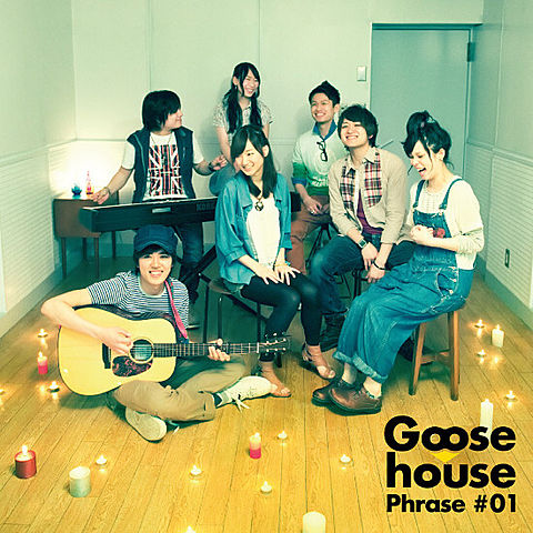 Sing/Goose houseの画像(プリ画像)