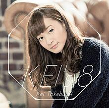 KEI's 8/竹渕慶 プリ画像