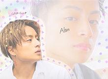ALANの画像(しらはまあらんに関連した画像)