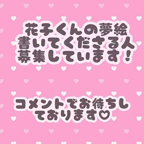 夢絵募集しています🥺  絵師さんよろしくです💖の画像(プリ画像)