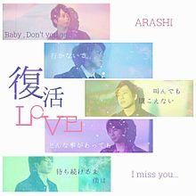 復活LOVE♡歌詞画の画像(プリ画像)