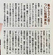 翔潤夜会!!の画像(プリ画像)