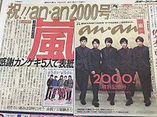 anan2000号表紙!!4/13発売!!の画像(プリ画像)