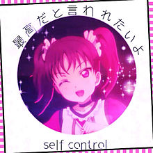 self control 理亞版の画像(プリ画像)