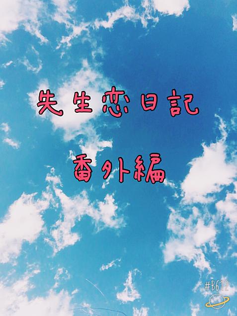 先生恋日記 番外編の画像(プリ画像)