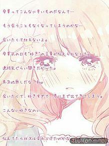 恋の画像(さみしいに関連した画像)