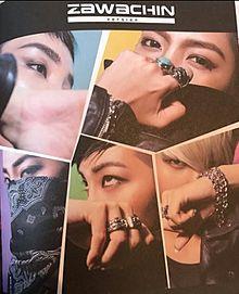 ざわちんさん BIGBANG風メイクの画像(プリ画像)