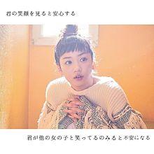 恋の画像(永野芽郁ちゃんに関連した画像)