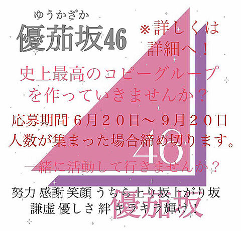 優茄坂46 オーディションの画像(プリ画像)
