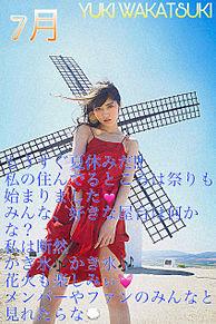7月 グリーティングカードの画像(優茄坂46に関連した画像)