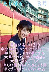 8月グリーティングカードの画像(優茄坂46に関連した画像)