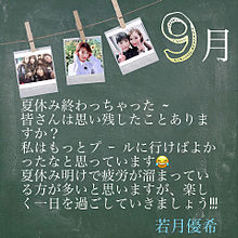 9月グリーティングカードの画像(優茄坂46に関連した画像)