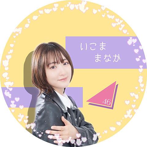 生駒愛香 チャンの画像(プリ画像)