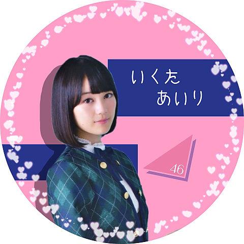 生田愛莉 チャンの画像(プリ画像)