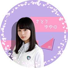 佐藤雪々乃 チャン プリ画像