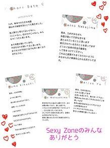 Sexy Zone から 熊本 , 九州 の 人 へ メッセージの画像(プリ画像)