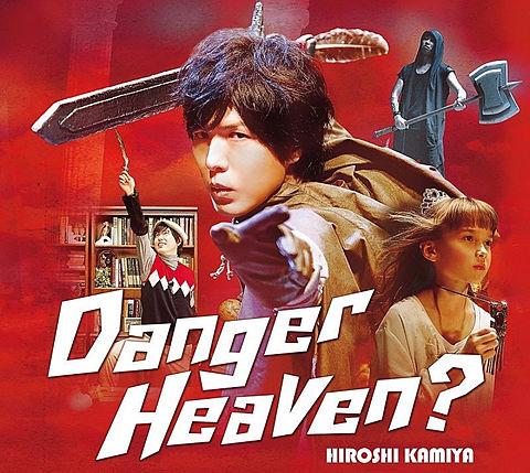 Danger Heaven?の画像(プリ画像)