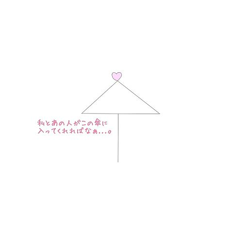 相合傘。の画像 プリ画像