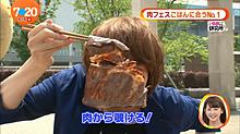 伊野ちゃん♡肉フェスの画像(肉フェスに関連した画像)