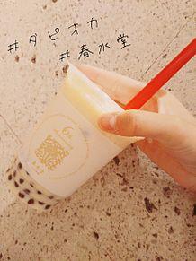 タピオカ飲みに行った!の画像(台湾に関連した画像)