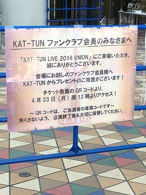 KATTUN LIVE TOUR 2018 UNIONの画像(プリ画像)