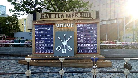 KATTUN LIVE TOUR 2018 UNIONの画像 プリ画像