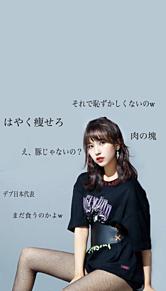 TWICE・ミナの壁紙 〜ダイエット編〜 プリ画像