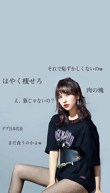 TWICE・ミナの壁紙 〜ダイエット編〜の画像 プリ画像