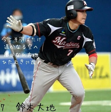 鈴木大地 (野球)の画像 p1_13