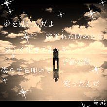 無能歌詞の画像(東京グールに関連した画像)