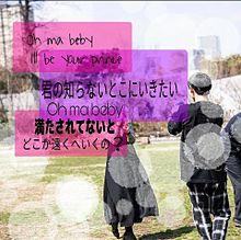 さなり Prince 歌詞画の画像(さなりに関連した画像)