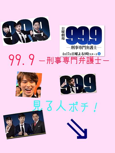 99.9ー刑事専門弁護士ー見る人ポチ!の画像(プリ画像)