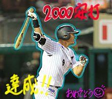 福浦和也2000本安打達成!!!幕張の安打製造機⚾️の画像(マリンスタジアムに関連した画像)