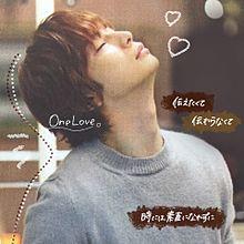 One Loveの画像(OneLoveに関連した画像)