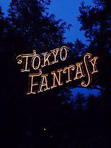 とうふーの画像(TOKYOFANTASYに関連した画像)