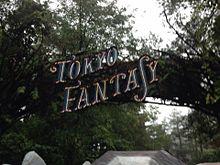TOKYO FANTASYの画像(TOKYOFANTASYに関連した画像)