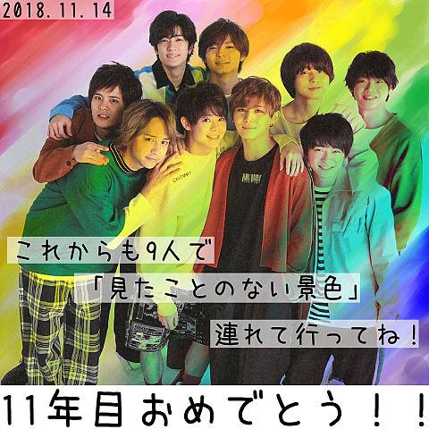 Hey!Say!JUMP/11周年記念日の画像(プリ画像)