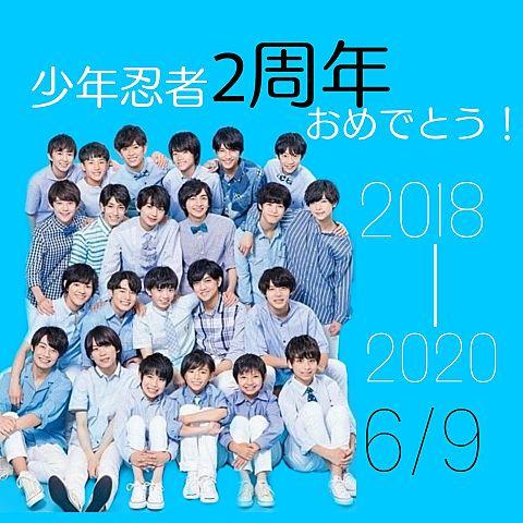 少年忍者 2周年 Anniversary !!!の画像(プリ画像)