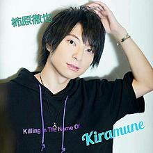 かっきーの画像(Kiramuneに関連した画像)