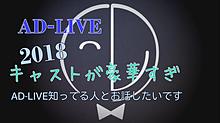 AD‐LIVE 知ってる人の画像(中村悠一 櫻井孝宏に関連した画像)