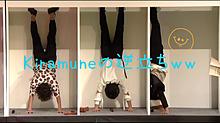 Kiramuneの3人の逆立ちwの画像(Kiramuneに関連した画像)