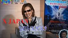 X JAPAN よっちゃんの画像(X JAPANに関連した画像)