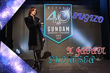 SUGIZO ガンダム〜の画像(SUGIZOに関連した画像)