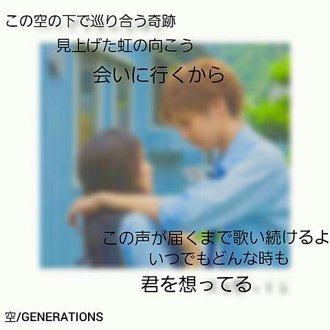 空/GENERATIONSの画像(プリ画像)