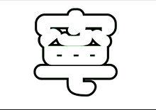 うちわ文字の画像(本高克樹に関連した画像)