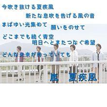 夏疾風(リクエスト