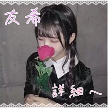 """ともき❤︎""""___の画像(ともきに関連した画像)"""