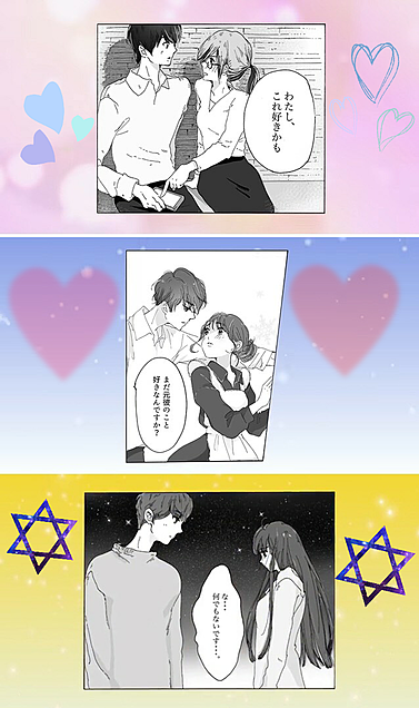 ❤︎恋愛❤︎の画像(プリ画像)